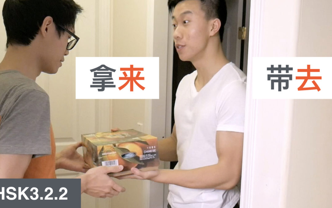 HSK 3 Intermediate Chinese Grammar 3.2.2 Complements of Direction V来、去