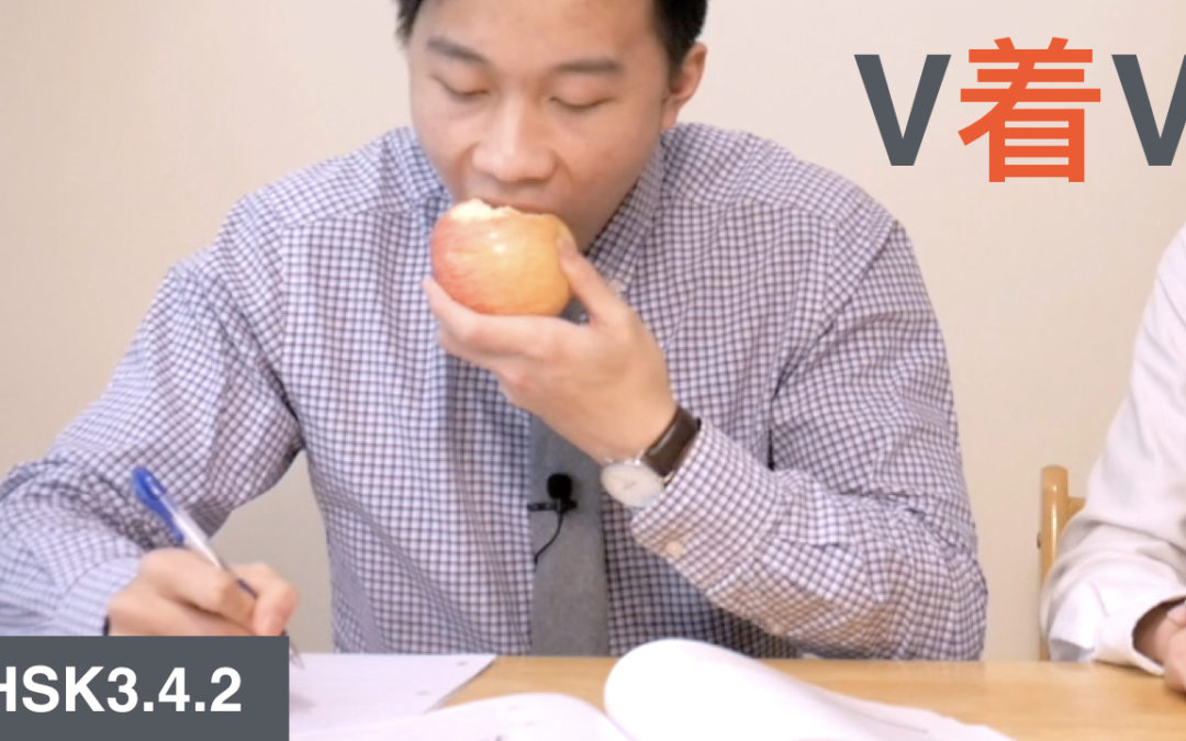 HSK 3 Intermediate Chinese Grammar 3.4.2 The Accompanying Action V着V