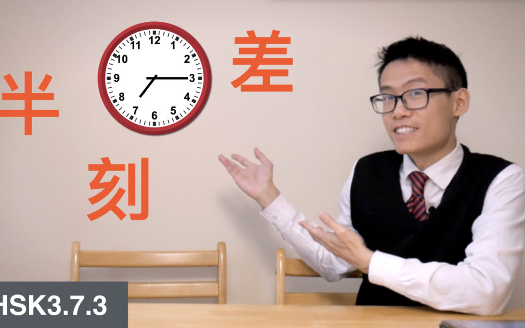HSK 3 Intermediate Chinese Grammar 3.7.3 Indicating Time with 半, 刻, 差