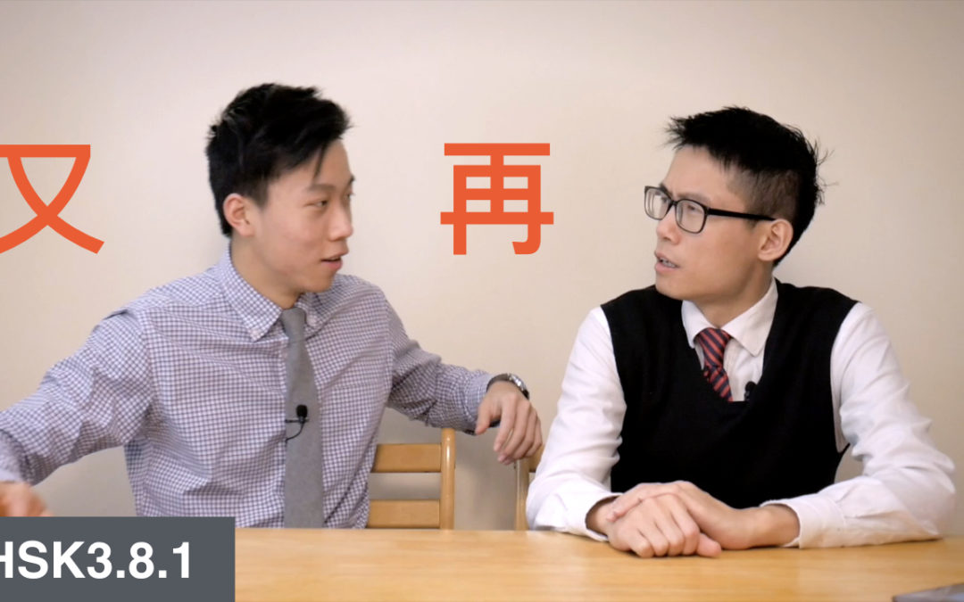 HSK 3 Intermediate Chinese Grammar 3.8.1 Comparison of 又 and 再