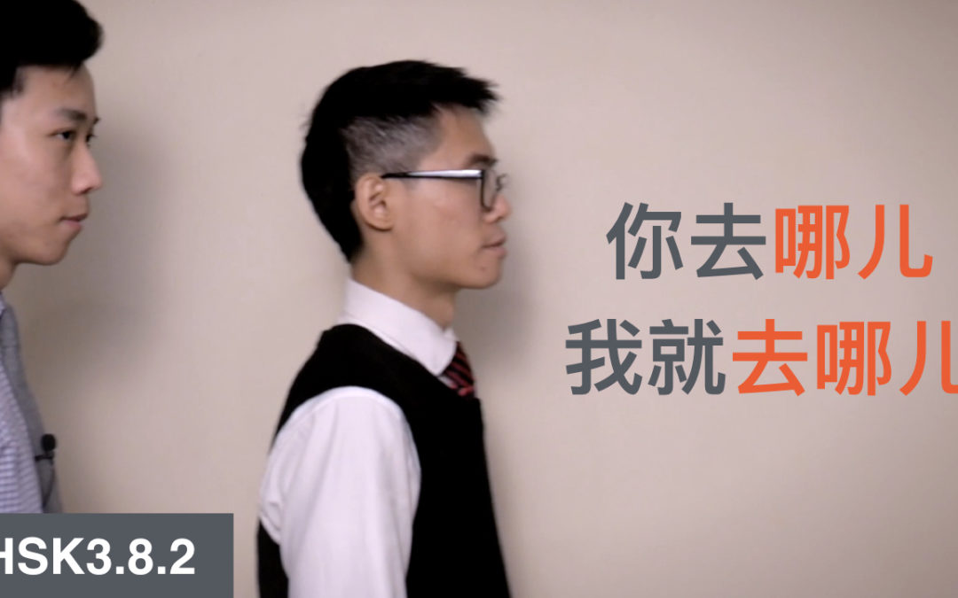 HSK 3 Intermediate Chinese Grammar 3.8.2 Flexible Use of Interrogative Pronouns Part 1