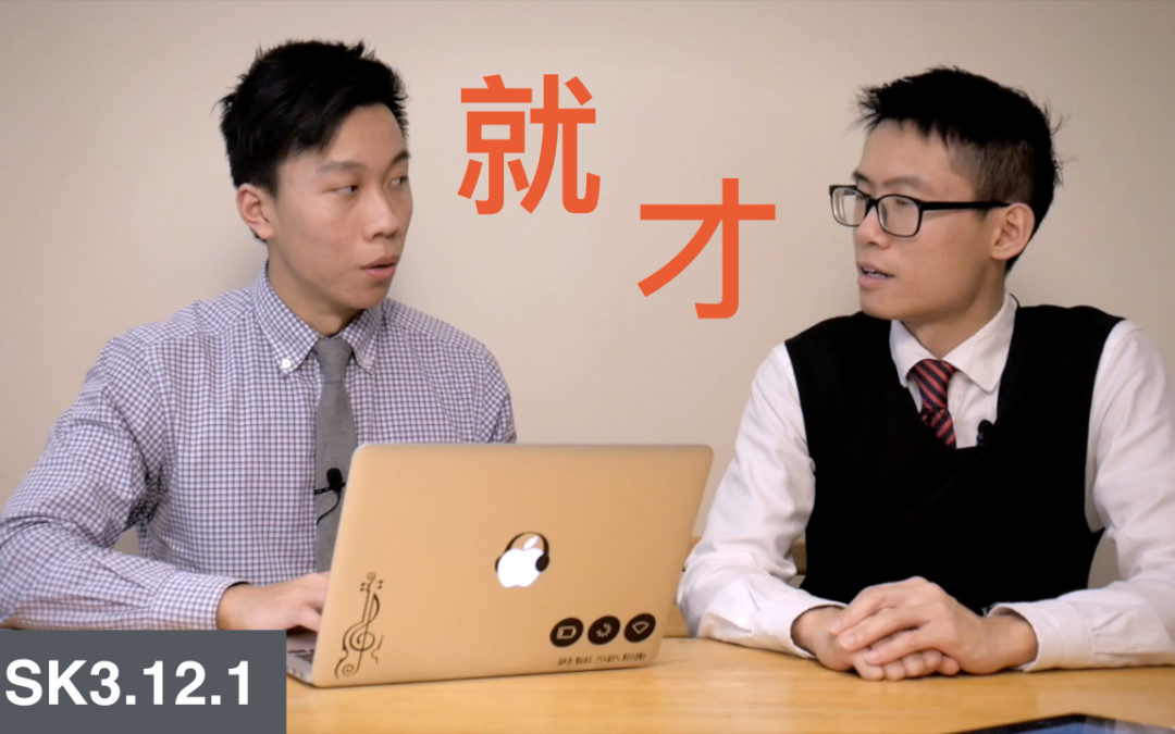 HSK 3 Intermediate Chinese Grammar 3.12.1 Comparison of 才 and 就