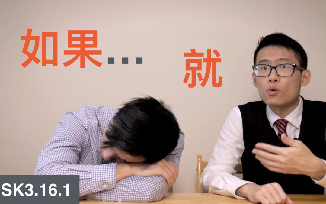 "HSK 3 Intermediate Chinese Grammar 3.16.1 Expressing ""if"" with 如果……就……"
