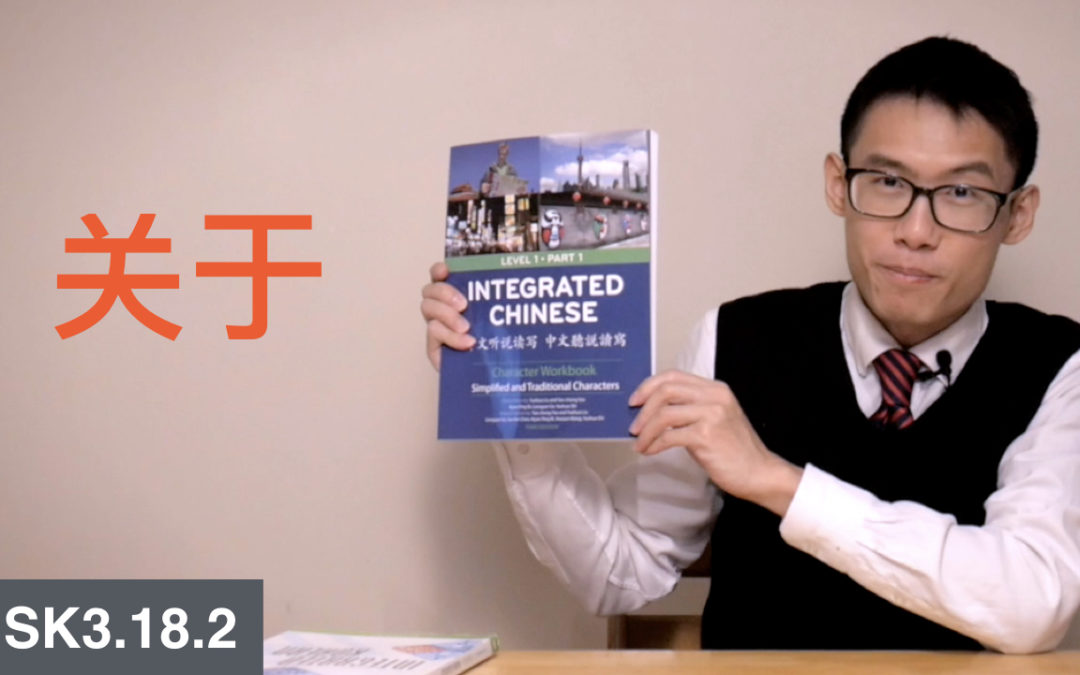 "HSK 3 Intermediate Chinese Grammar 3.18.2 Expressing ""About""with 关于"