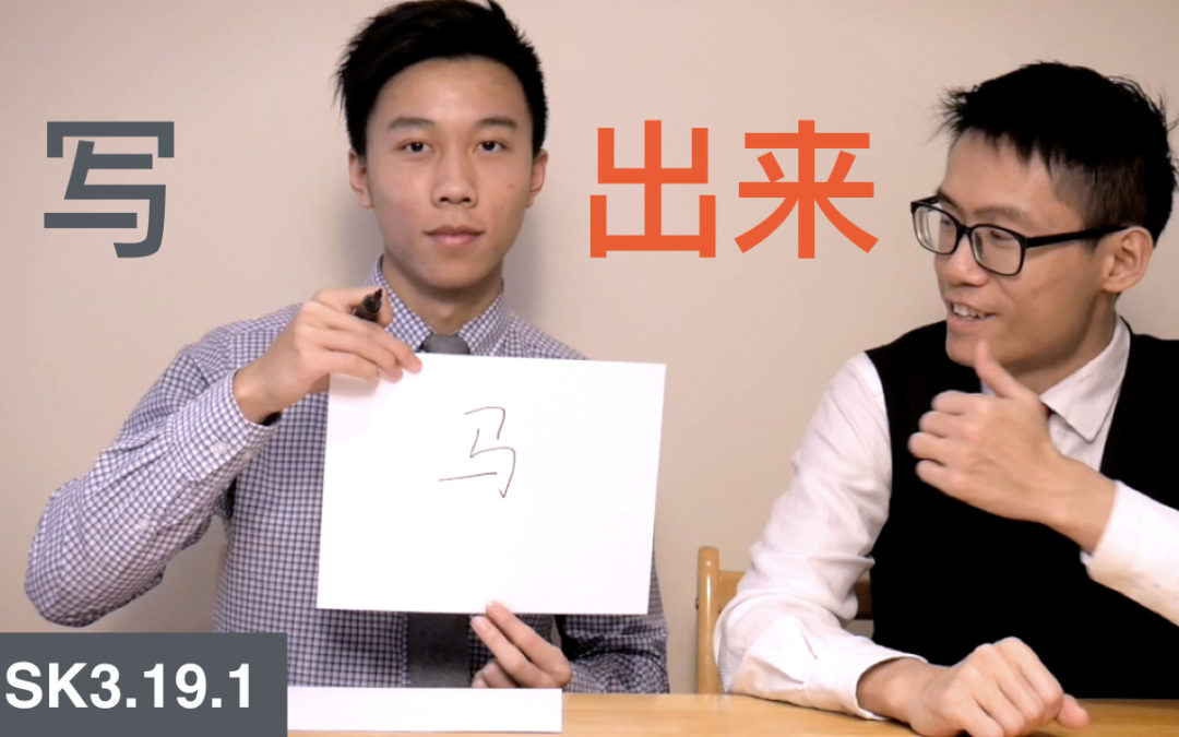 HSK 3 Intermediate Chinese Grammar 3.19.1 Extended Meanings of the Complements of Direction