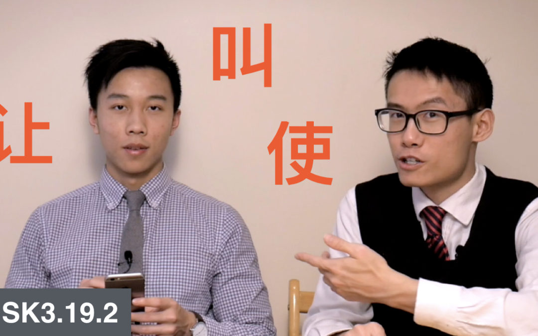 HSK 3 Intermediate Chinese Grammar 3.19.2 Comparison of 使, 叫 and 让