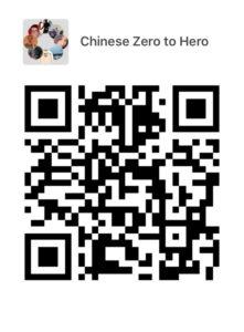 Contact Us - Chinese Zero to Hero